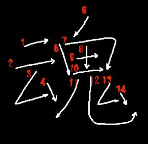 """Jouyou Kanji """"魂"""" Stroke Order"""