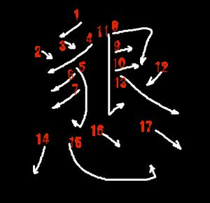 """Jouyou Kanji """"懇"""" Stroke Order"""