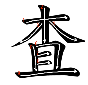"""Jouyou Kanji """"査"""" Stroke Order"""