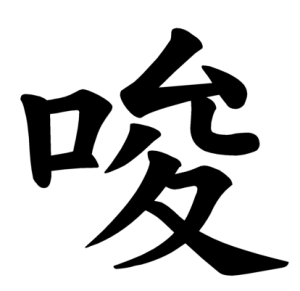 "Jouyou Kanji ""唆"""