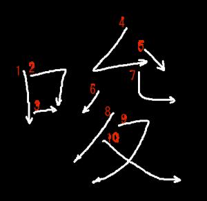 """Jouyou Kanji """"唆"""" Stroke Order"""