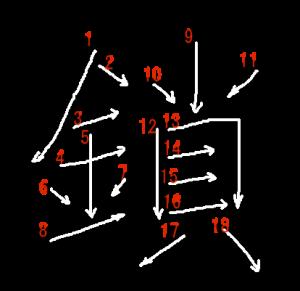 """Jouyou Kanji """"鎖"""" Stroke Order"""