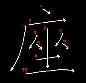 """Jouyou Kanji """"座"""" Stroke Order"""