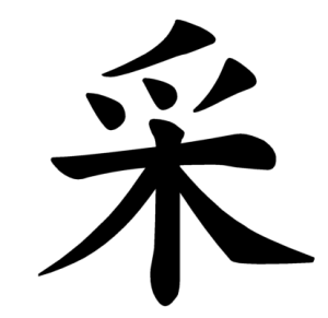 "Jouyou Kanji ""采"""