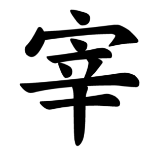 """Jouyou Kanji """"宰"""""""