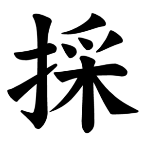 "Jouyou Kanji ""採"""