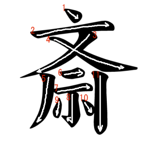 """Jouyou Kanji """"斎"""" Stroke Order"""