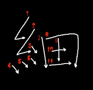 """Jouyou Kanji """"細"""" Stroke Order"""