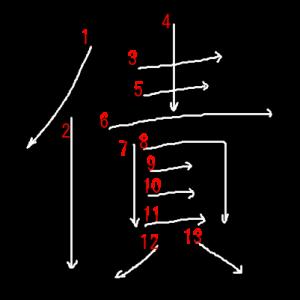 """Jouyou Kanji """"債"""" Stroke Order"""