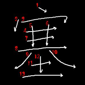 """Jouyou Kanji """"塞"""" Stroke Order"""