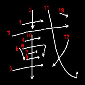 """Jouyou Kanji """"載"""" Stroke Order"""
