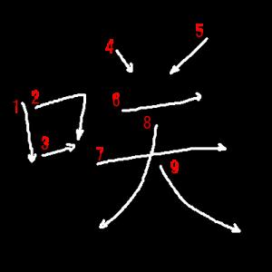 """Jouyou Kanji """"咲"""" Stroke Order"""