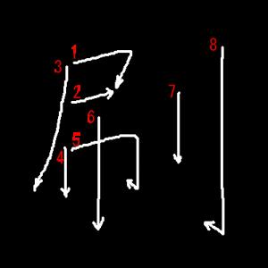 """Jouyou Kanji """"刷"""" Stroke Order"""