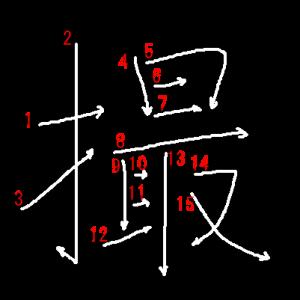 """Jouyou Kanji """"撮"""" Stroke Order"""