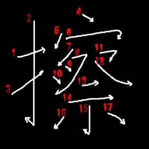 """Jouyou Kanji """"擦"""" Stroke Order"""