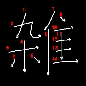 """Jouyou Kanji """"雑"""" Stroke Order"""
