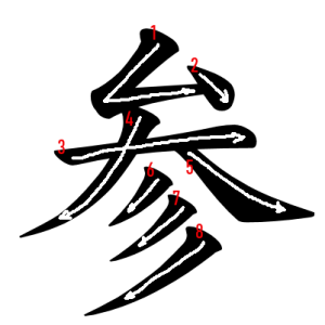 """Jouyou Kanji """"参"""" Stroke Order"""