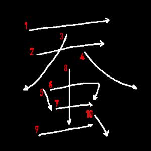 """Jouyou Kanji """"蚕"""" Stroke Order"""