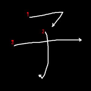 """Jouyou Kanji """"子"""" Stroke Order"""