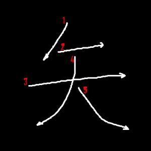 """Jouyou Kanji """"矢"""" Stroke Order"""