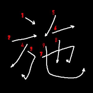 """Jouyou Kanji """"施"""" Stroke Order"""