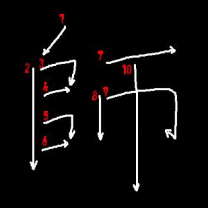 """Jouyou Kanji """"師"""" Stroke Order"""