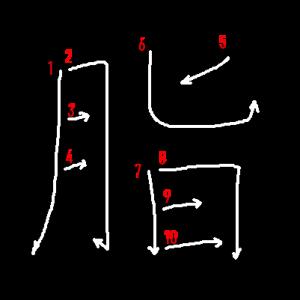 """Jouyou Kanji """"脂"""" Stroke Order"""