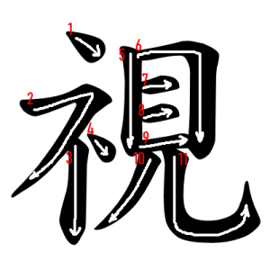 """Jouyou Kanji """"視"""" Stroke Order"""