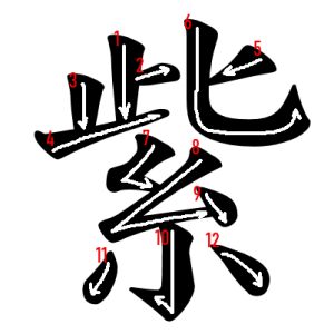 """Jouyou Kanji """"紫"""" Stroke Order"""