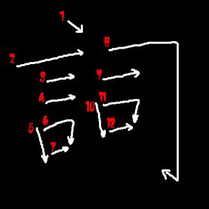 """Jouyou Kanji """"詞"""" Stroke Order"""