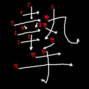 """Jouyou Kanji """"摯"""" Stroke Order"""