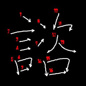 """Jouyou Kanji """"諮"""" Stroke Order"""