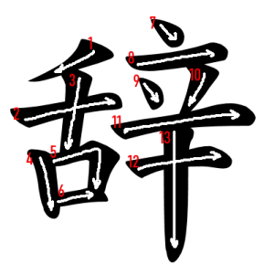 """Jouyou Kanji """"辞"""" Stroke Order"""