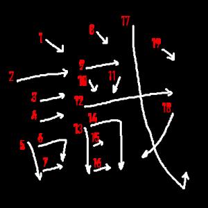 """Jouyou Kanji """"識"""" Stroke Order"""