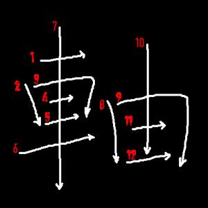 """Jouyou Kanji """"軸"""" Stroke Order"""