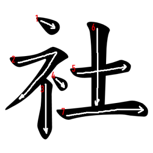 """Jouyou Kanji """"社"""" Stroke Order"""