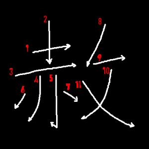 """Jouyou Kanji """"赦"""" Stroke Order"""