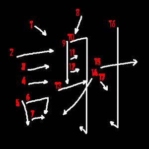 """Jouyou Kanji """"謝"""" Stroke Order"""