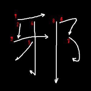 """Jouyou Kanji """"邪"""" Stroke Order"""