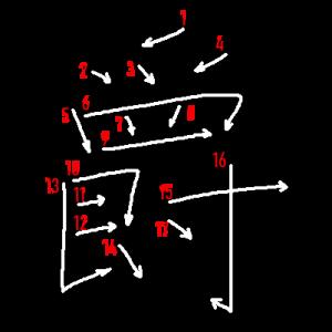 """Jouyou Kanji """"爵"""" Stroke Order"""