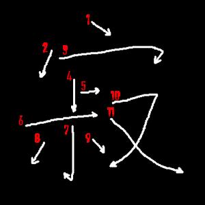 """Jouyou Kanji """"寂"""" Stroke Order"""