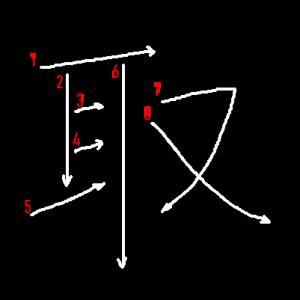 """Jouyou Kanji """"取"""" Stroke Order"""