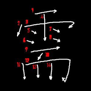 """Jouyou Kanji """"需"""" Stroke Order"""