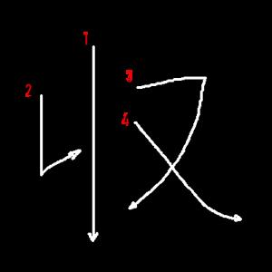 """Jouyou Kanji """"収"""" Stroke Order"""