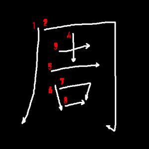 """Jouyou Kanji """"周"""" Stroke Order"""