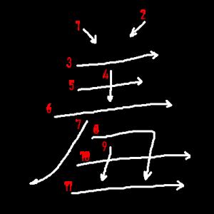 """Jouyou Kanji """"羞"""" Stroke Order"""