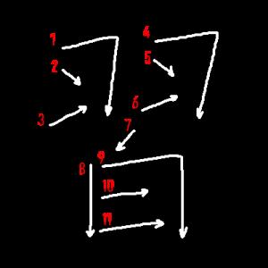 """Jouyou Kanji """"習"""" Stroke Order"""