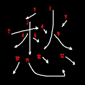 """Jouyou Kanji """"愁"""" Stroke Order"""