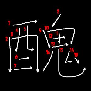"""Jouyou Kanji """"醜"""" Stroke Order"""