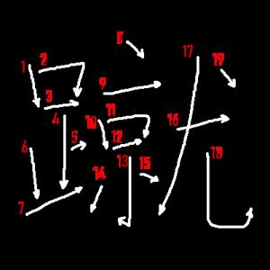 """Jouyou Kanji """"蹴"""" Stroke Order"""